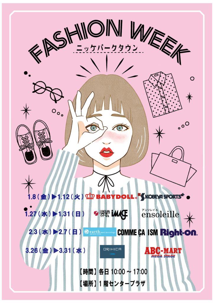 加古川市にあるニッケパークタウンのイベントポスターを作成させて頂きました。