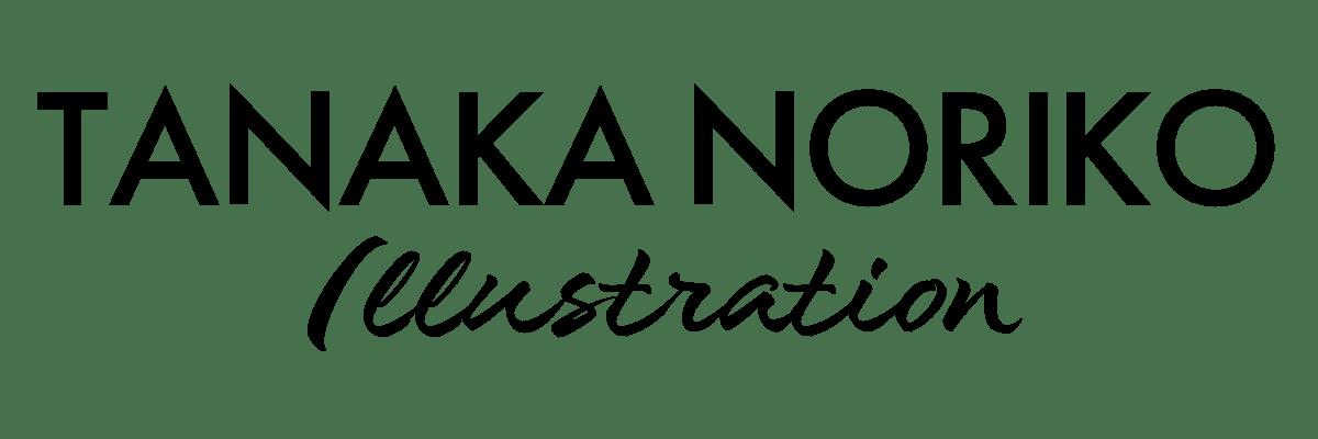 たなか のりこ|兵庫県のイラストレーター|ゆる可愛いイラストやオシャレな挿絵